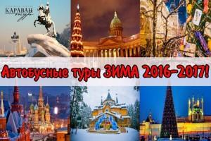 karavan-tyr.ru_bus_winter2016